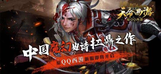 原QQ西游【天命西游】90后产品经理的忏悔书