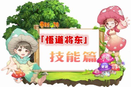 《春秋Q传》新资料片『悟道将东』即将上线 开启技能新篇
