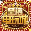 皇海电玩城正式版