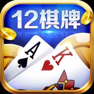 12棋牌官方版