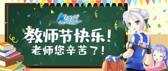 教师节快乐 《新女神ol》萌新升级全指南