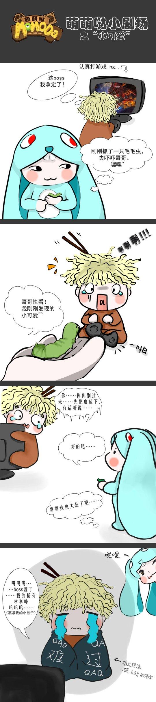 """《猎龙战记》萌萌哒小剧场""""小可爱"""""""