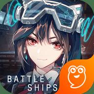 战舰养成计划