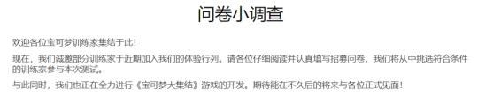 《宝可梦》题材MOBA游戏《宝可梦大集结》发布问卷调查 招募玩家进行测试