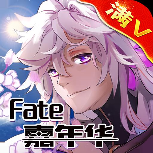 Fate嘉年华满v版
