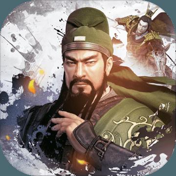 三国演义:最强武将传