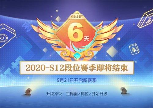 QQ游戏欢乐麻将S12赛季冲刺倒计时