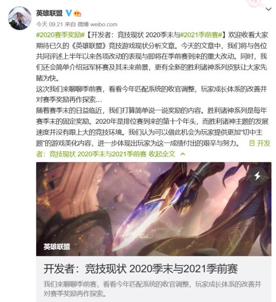 《英雄联盟》发布游戏竞技现状文章,介绍游戏重大改动