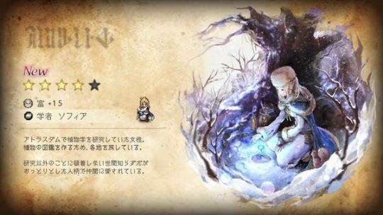 手游《八方旅人:大陆的霸者》发布最新宣传片 将于10月28日登陆iOS/安卓