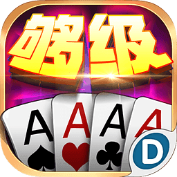 够级扑克游戏单机版
