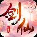 剑仙轩辕志九游版
