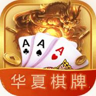 华夏棋牌娱乐