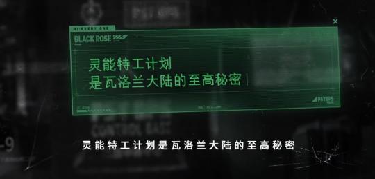 """《英雄联盟》发布""""揭秘:灵能之源""""视频,介绍灵能特工计划!"""