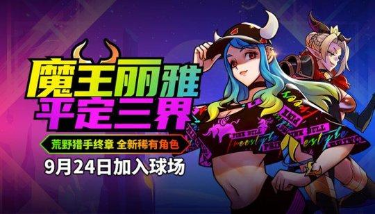 魔王丽雅平定三界  《街头篮球》国庆节版本正式上线