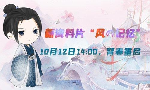 """《圣龙Q传》10月全新资料片""""风の记忆"""""""