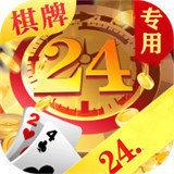 24棋牌游戏最新版