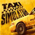 模拟计程车