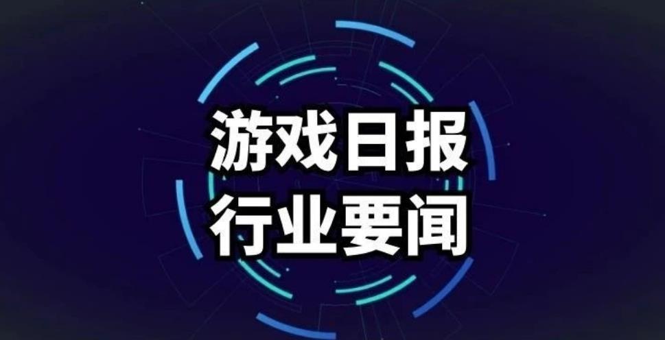 游戏日报240期:游族净利下降78%;《原神》首月收入超2亿美元
