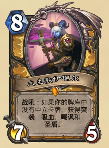 炉石传说:狗贼都女装了,那放弃战士玩骑士,也不难以接受了吧?