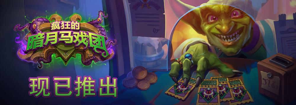 炉石:战棋移除融合怪的原因找到了!新版本光牙战暴力输出赛马王