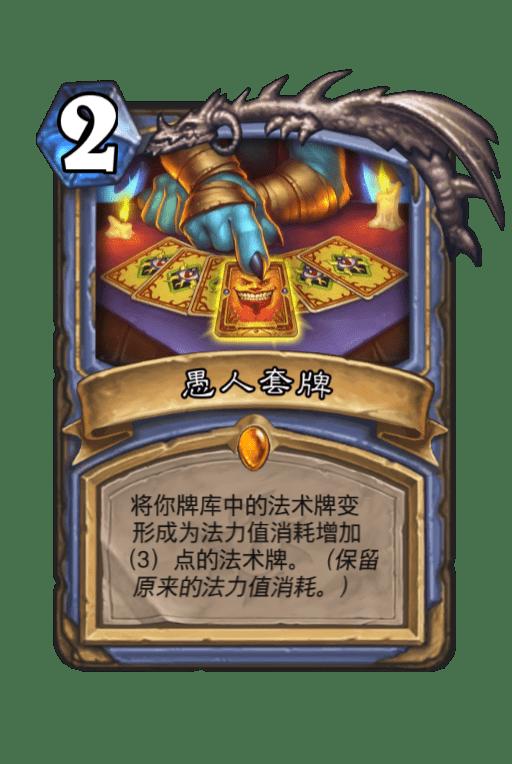 炉石传说:愚人套牌天下第一!暗月马戏团法术法杀到外服前10