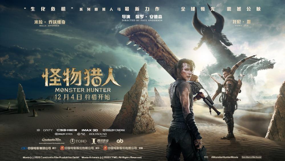 同名游戏IP《怪物猎人》电影定档12月4日,讨伐怪物的乐趣你知道吗?