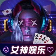 女神娱乐棋牌