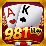 981平台棋牌
