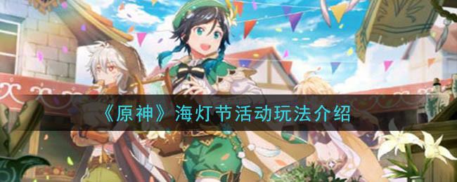 《原神》海灯节活动玩法介绍