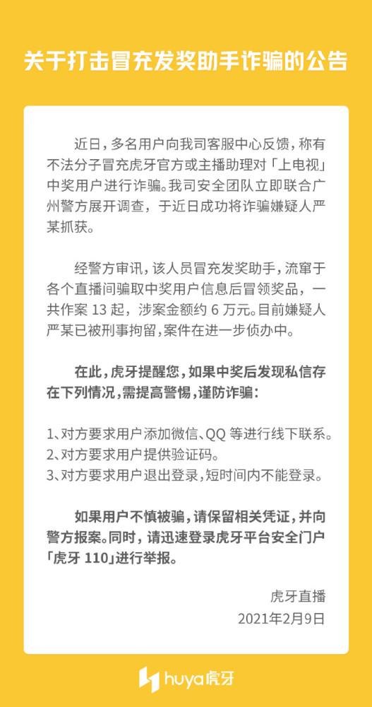 直播间冒充发奖助手诈骗,虎牙:嫌疑人已被刑事拘留