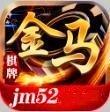金马棋牌jm52