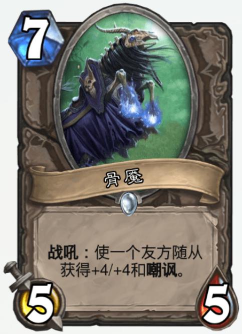 炉石传说现役蓝白战神是谁,是骨魇老当益壮,还是被拍在沙滩上?