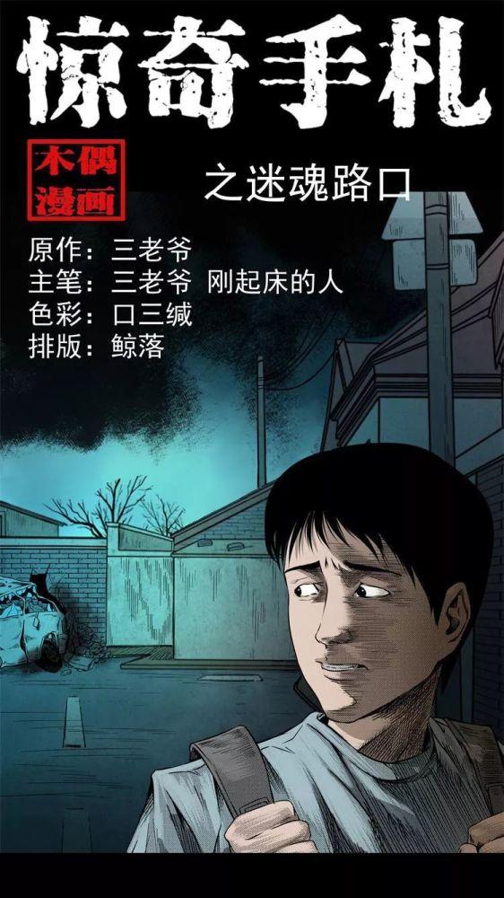 民间灵异漫画《迷魂路口》遇到了难缠的鬼遮眼!