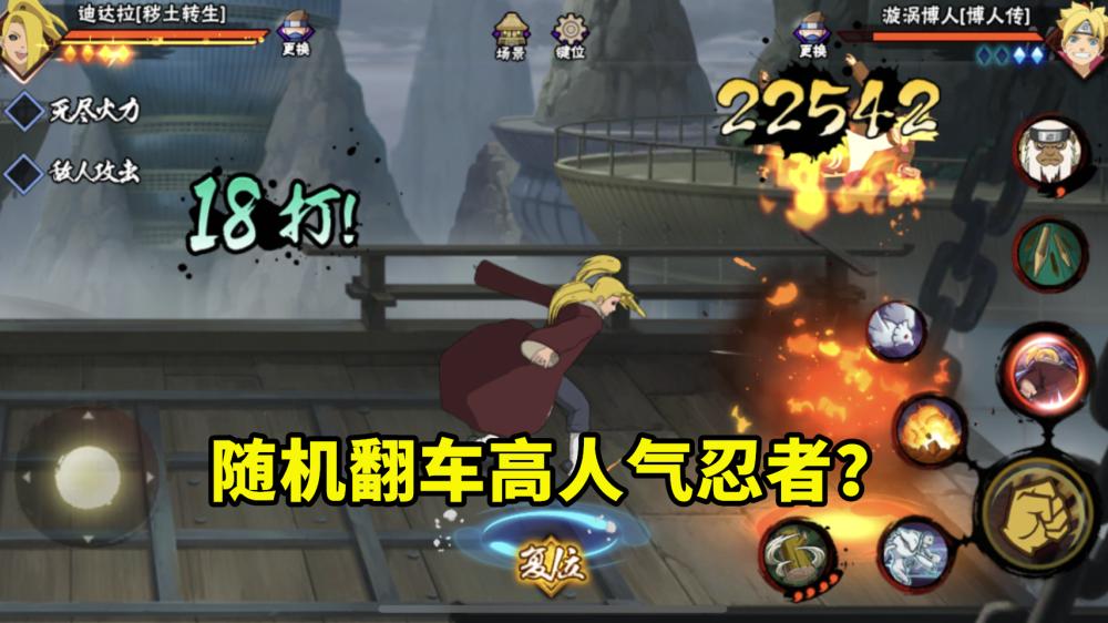 火影忍者手游:随机翻车一些高人气忍者,这是永远逃不掉的命运!
