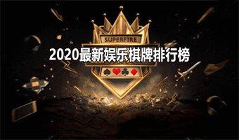 2020最新娱乐棋牌排行榜-2020最新的手机娱