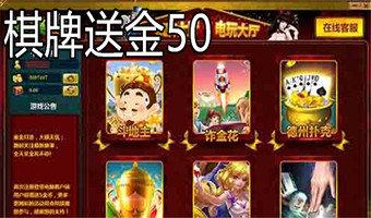 棋牌送金50-每天免费送50金币棋牌-送金币