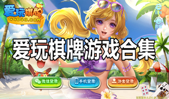 爱玩棋牌app-爱玩棋牌下载-爱玩棋牌游戏