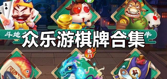 众乐游棋牌官方版下载-众乐游棋牌app-众