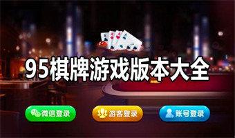 95棋牌游戏平台-95棋牌app官方版下载-95棋