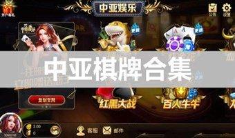 中亚棋牌下载-中亚棋牌5.0.7/官网版-中亚