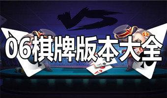 06棋牌官网版-06棋牌游戏平台-06棋牌大全