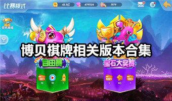 博贝棋牌app-博贝棋牌官网版下载-博贝棋