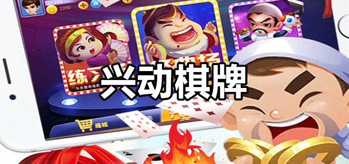 兴动棋牌app下载-兴动棋牌新版游戏大厅下载-兴动棋牌合集下载