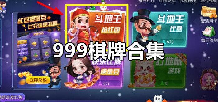 999棋牌最新版本下载-999棋牌app官网版下载