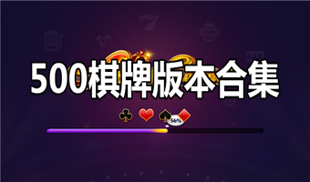 500棋牌游戏-500棋牌手机版-500棋牌版本合集