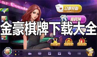 金豪棋牌官方版-金豪棋牌最新版-金豪棋