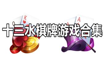 十三水棋牌游戏下载大全-十三水棋牌游戏