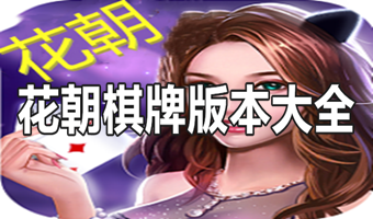 花朝棋牌6.3.2版本-花朝棋牌官网版-花朝棋
