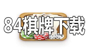 84棋牌下载-84棋牌官方版下载-84棋牌合集