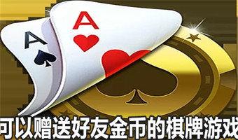 可以赠送好友金币的棋牌游戏-可以相互赠